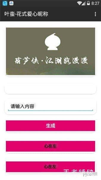荣耀爱心昵称app