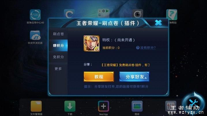 王者荣耀领5000点券软件下载v1.0 安卓版
